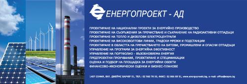 Енергопроект