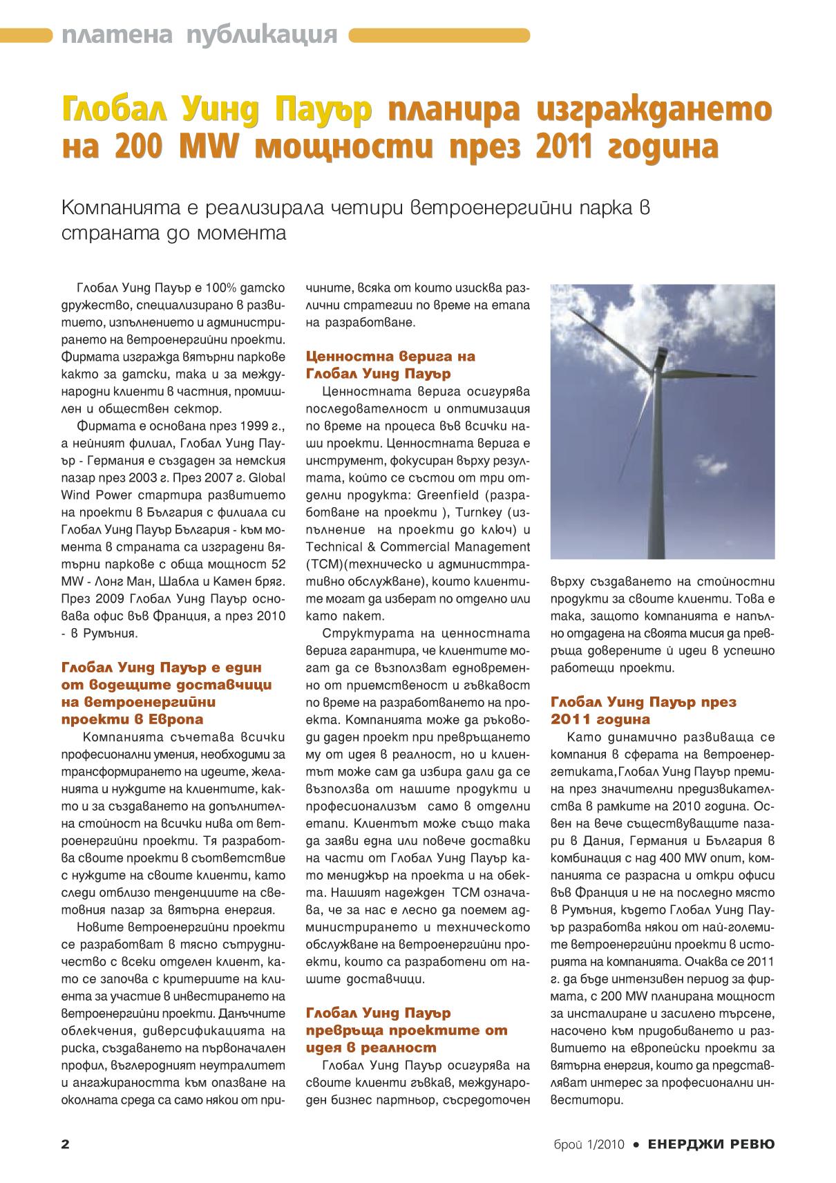 Глобал Уинд Пауър България