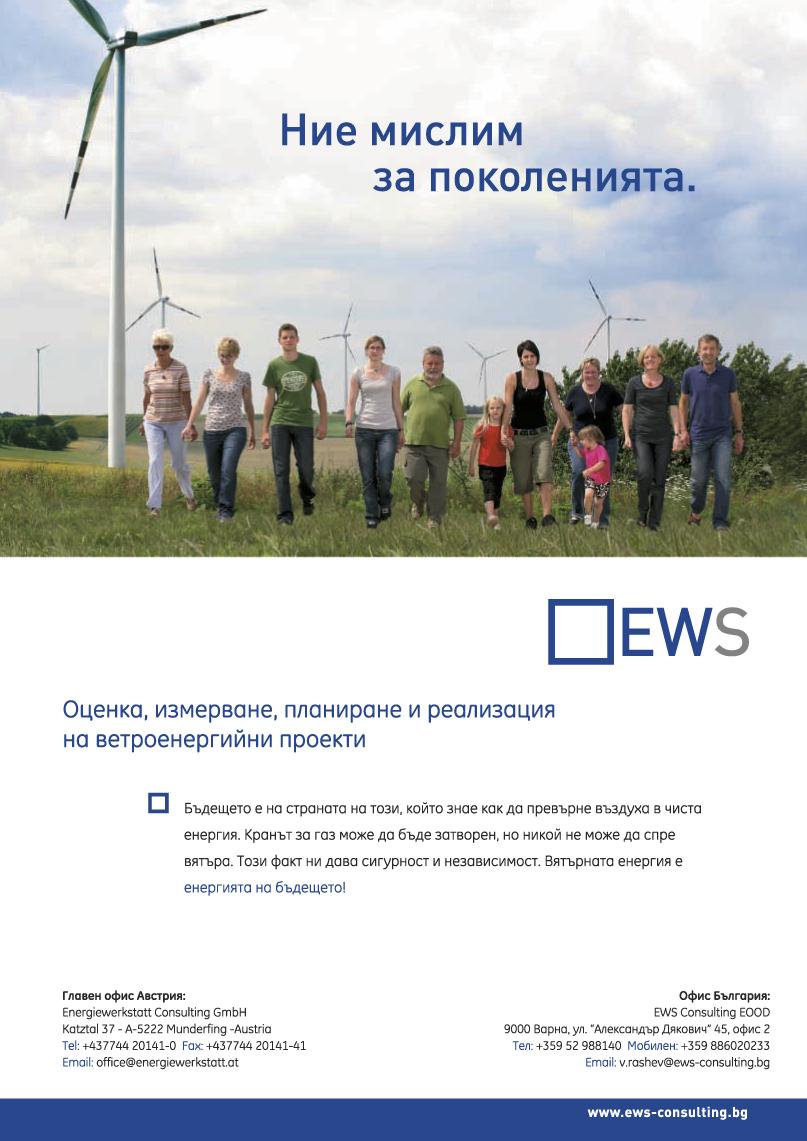 Energiewerkstatt