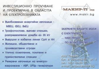 МАКИР-П