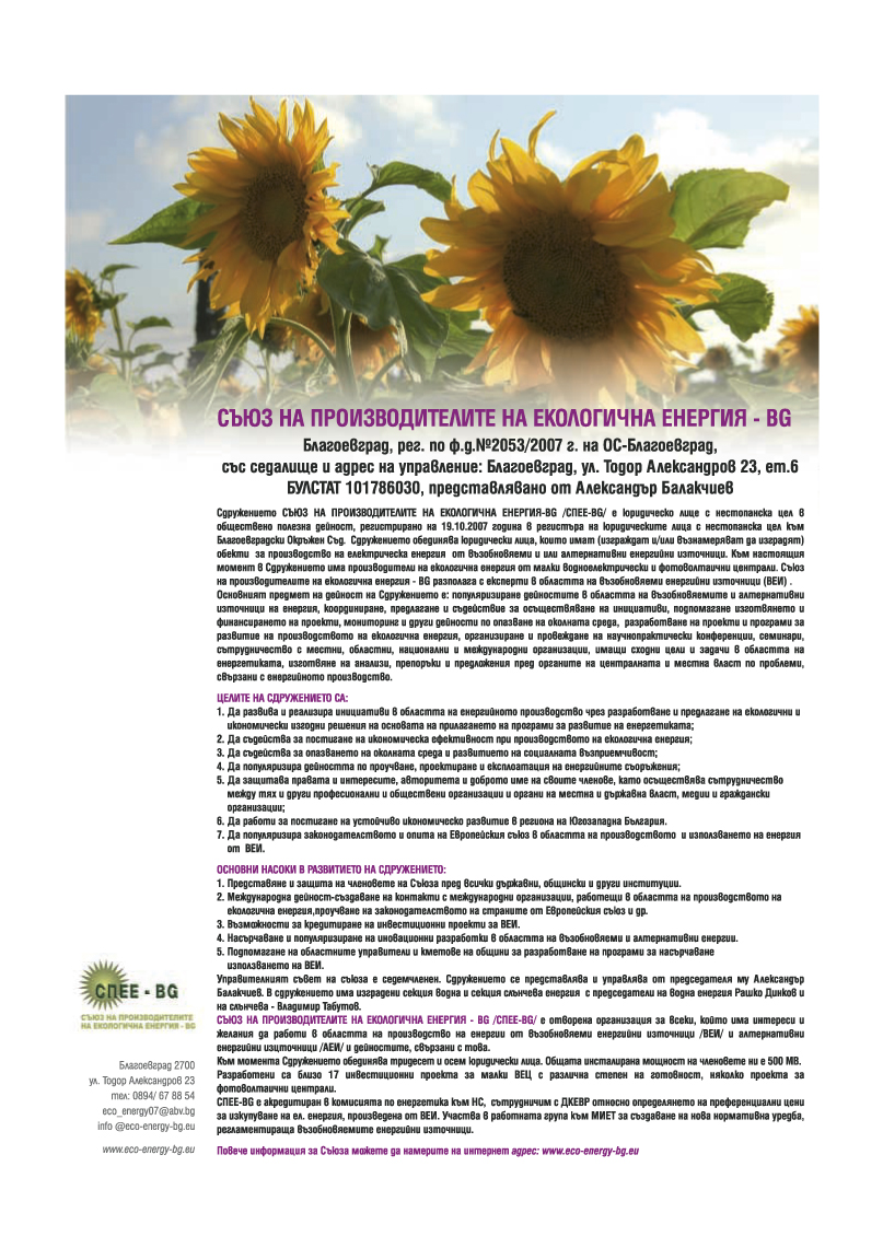Съюз на производителите на екологична енергия