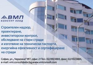 ВМЛ-Консулт