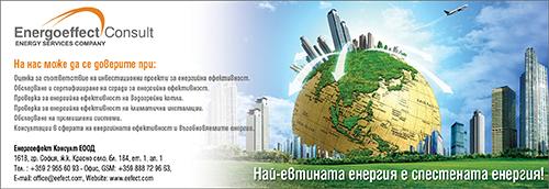 Енергоефект Консулт