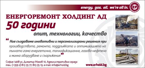 Енергоремонт Холдинг