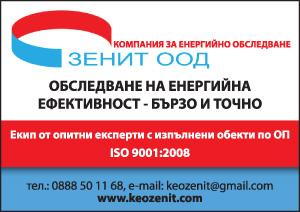 Компания за енергийно обследване-Зенит