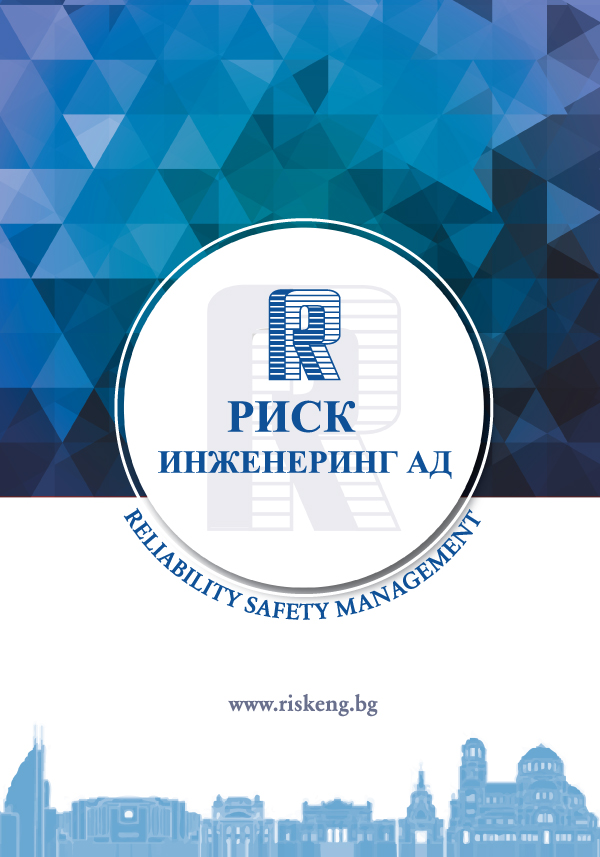 Риск Инженеринг
