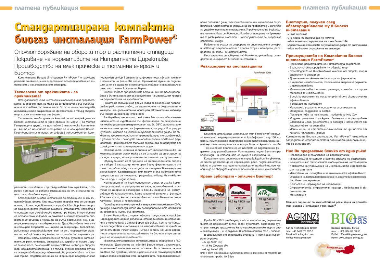 Биогаз Енерджи