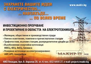 МАКИР-П ООД