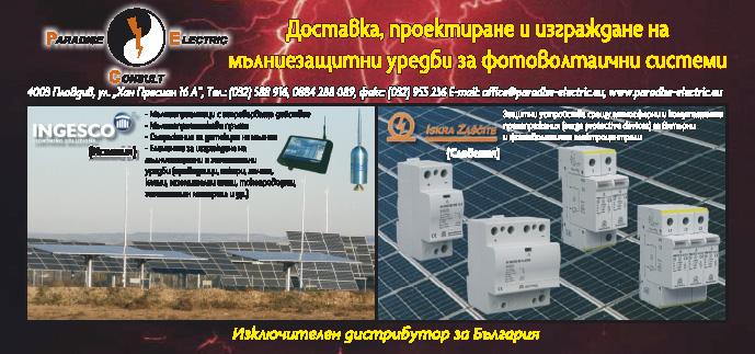 Парадайс Електрик Консулт