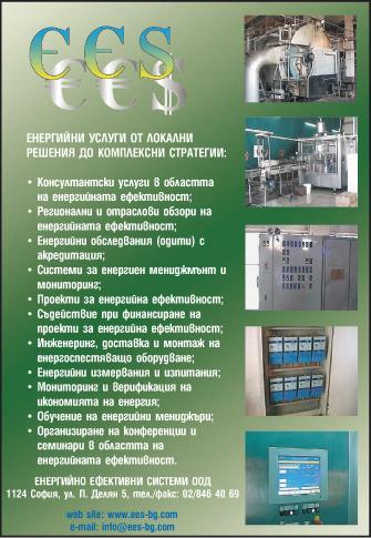 ЕЕС - Енергийно Ефективни Системи