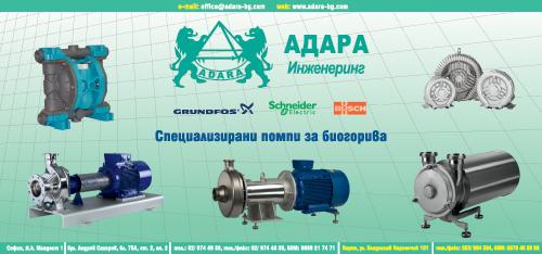 Адара Инженеринг
