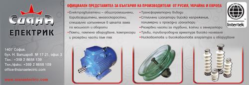 Сиана Електрик
