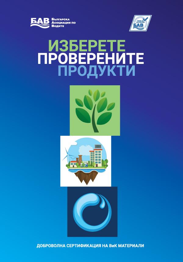 Сдружение Българска Асоциация по Водите - БАВ
