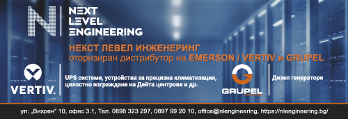 Некст Левел Инженеринг