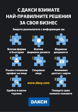 Дакси БГ