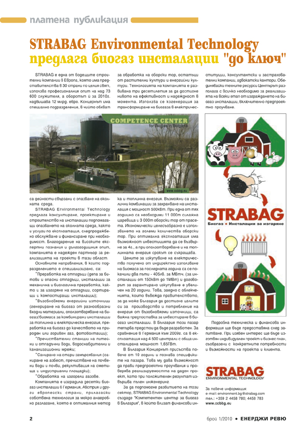 Strabag Environmental Technology