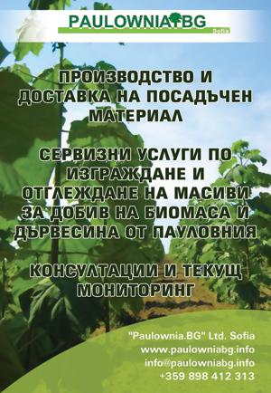 ПАУЛОВНИЯ.БГ