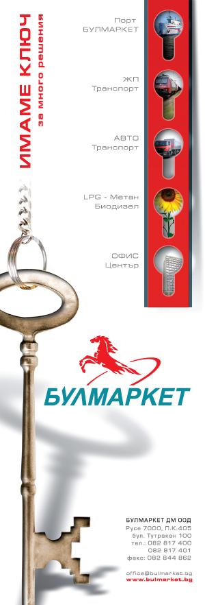 Булмаркет ДМ