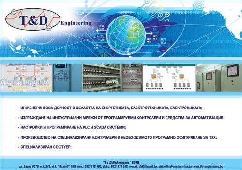 Т & Д Инженеринг