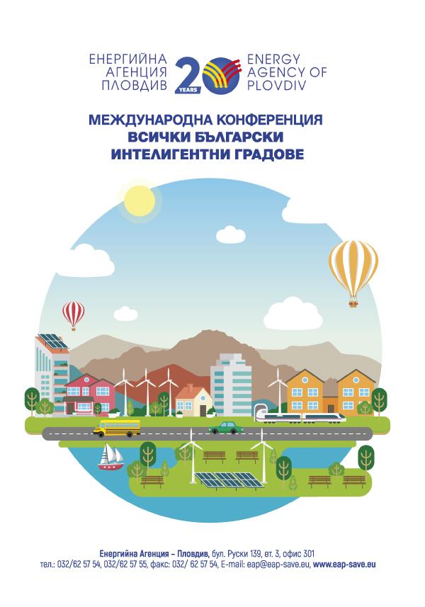 Енергийна агенция-Пловдив