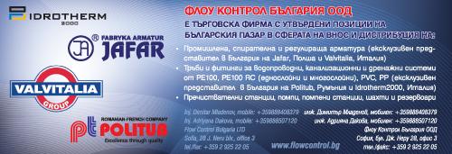 Флоу Контрол България
