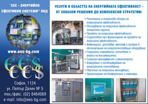 ЕЕС – Енергийно ефективни системи