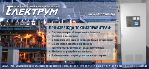 Електрум