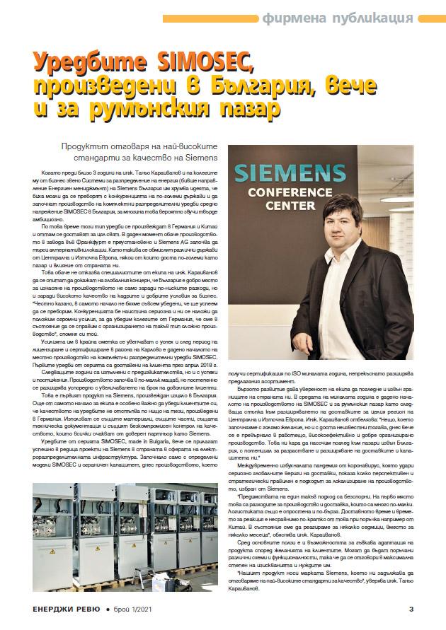 Siemens България, Oперативно направление Интелигентна инфраструктура