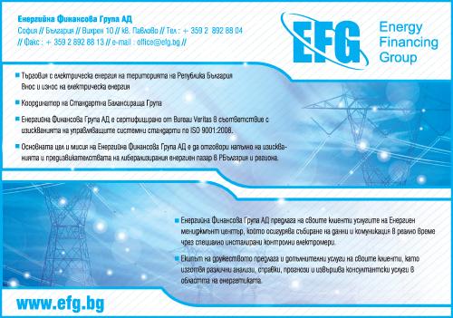 Енергийна финансова група