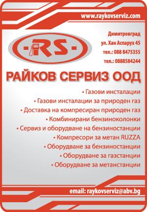 Райков Сервиз
