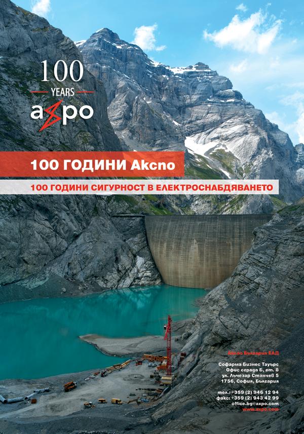 AXPO Bulgaria