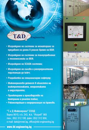 ТиД Инженеринг