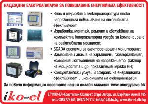 ИКО-ЕЛ-Константин Стоянов