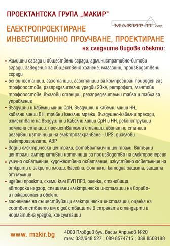 МАКИР - П