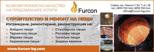 Фуркон