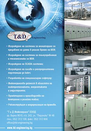 Т и Д Инженеринг