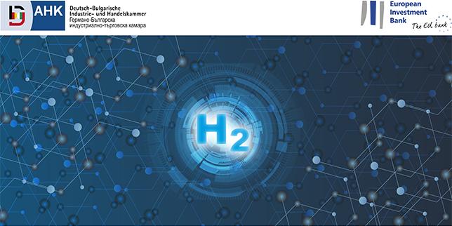 ГБИТК организира конференция за възможностите за развитие на водородната индустрия у нас