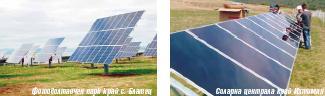 Стабилен ръст на фотоволтаичната индустрия у нас