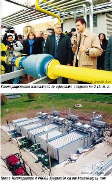 Когенерацията на пречиствателна станция Кубратово е първото по рода си съоръжение у нас