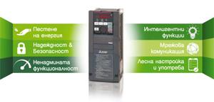 Функционални предимства на новите FR-F800 инвертори на Mitsubishi Electric